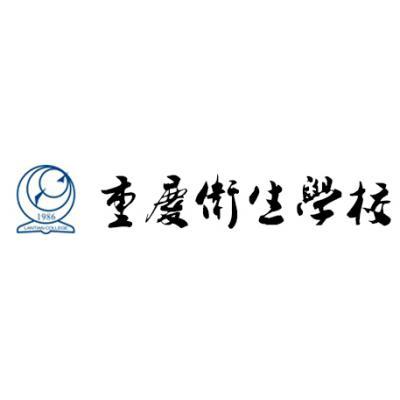 重庆卫生学校