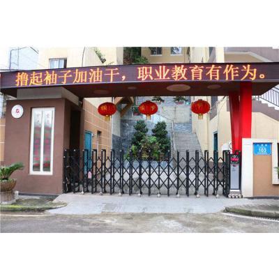 重庆医药经贸卫生学校