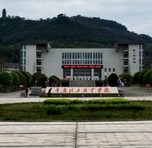 重庆化工职业学院