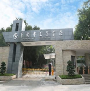 重庆市工业学校