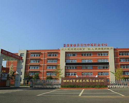 四川省会理现代职业技术学校